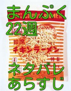 まんぷくネタバレ 22週視聴率【テイコー食品の偽物なくし即席ラーメン協会を設立