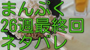 まんぷく ネタバレ 26週最終回視聴率【鈴の葬式で赤津!最終回も2人で外国ラーメンを