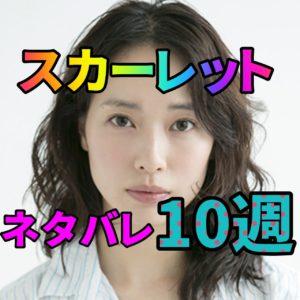 スカーレット ネタバレ 10週【直子禁断の恋!二股か?八郎と二人きり告白する
