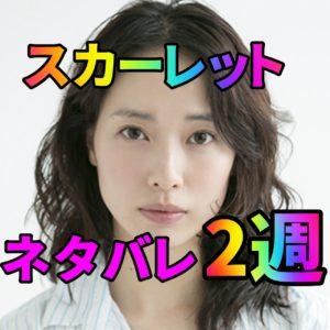 スカーレット ネタバレ 2週【草間が行方不明の妻の元へ!喜美子は大阪へ