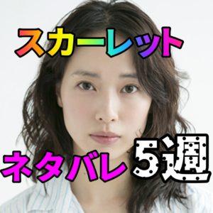 スカーレット ネタバレ 5週【泉田あき子で初恋終了!草間が妻里子に離婚届けを…