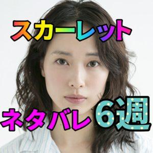スカーレット ネタバレ 6週【マツが病気で倒れた?丸熊陶業で働き絵付師を目指す!