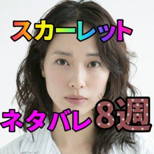 スカーレット ネタバレ 8週【照子は敏春と結婚!喜美子はミッコーに八郎が憤慨