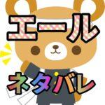 エール あらすじネタバレ5週6週【裕一と音は交際期間3ヶ月てスピード結婚!