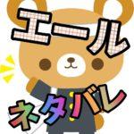 エール ネタバレ 11週12週【喫茶バンブーのマスター夫婦に佐藤久志が関わっていた!?あらすじ