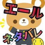 エール ネタバレ 4週【作曲コンクールで最年少入賞!音と恋文通開始も疎遠に