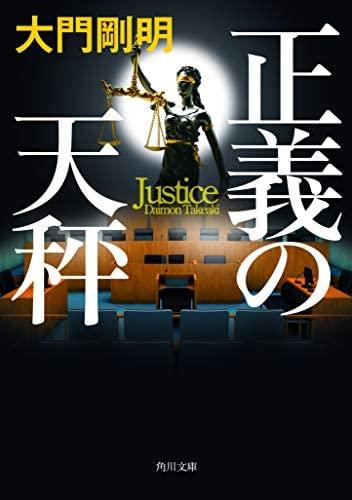 正義の天秤 最終回 ネタバレ
